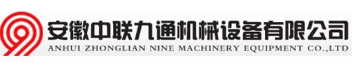 安徽中联九通-logo